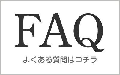 FAQ【よくあるご質問】