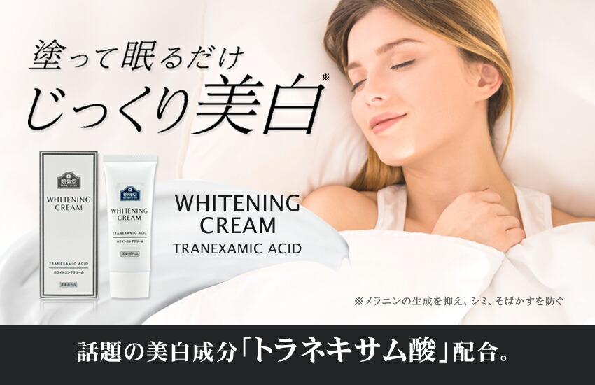 ホワイトニングクリーム