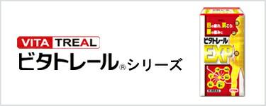 ビタトレールシリーズ