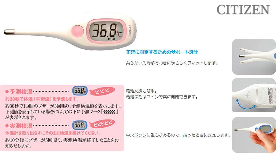 シチズン 体温計 電池 交換