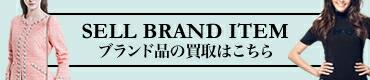 大阪のブランド買取店