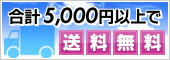 5,000円以上で送料無料