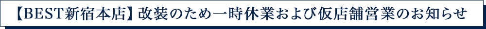【BEST新宿本店】改装のため一時休業および仮店舗営業のお知らせ