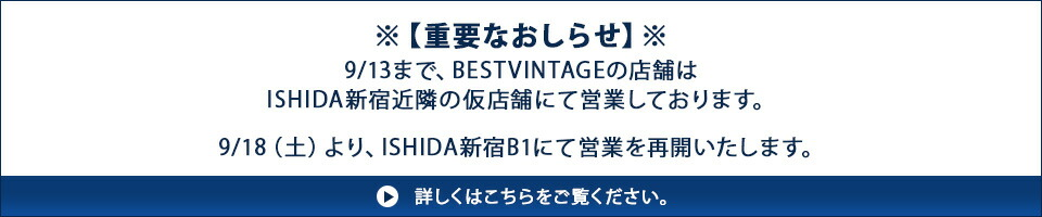 【重要なおしらせ】仮店舗移転のお知らせ