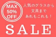 MAX50%OFFセール