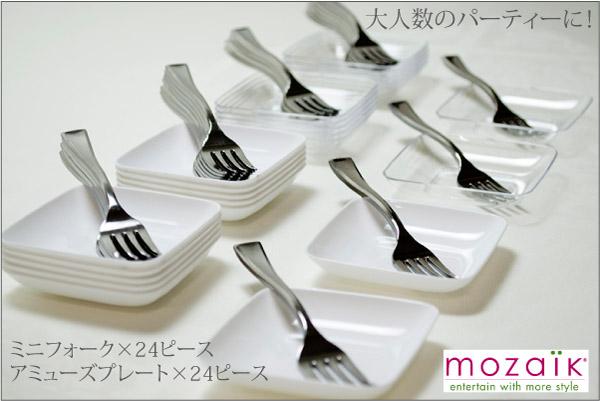 フィンガーフード パーティー食器