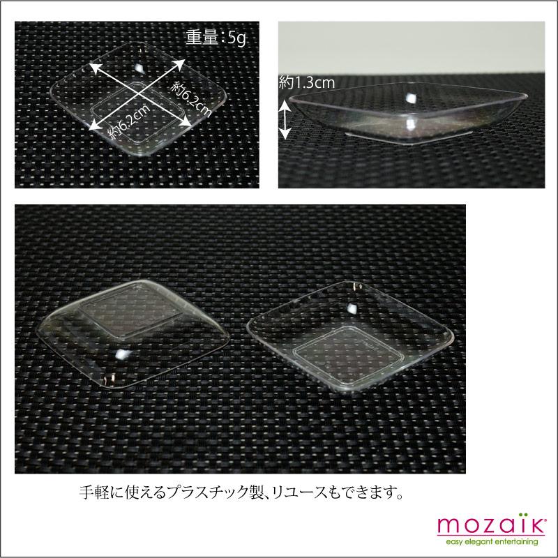 Mozaik(モザイク)プラスチック製アミューズプレート クリア