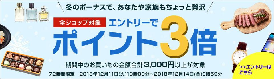 3000円以上3倍