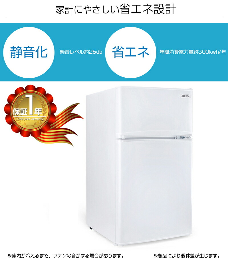 中型冷蔵庫