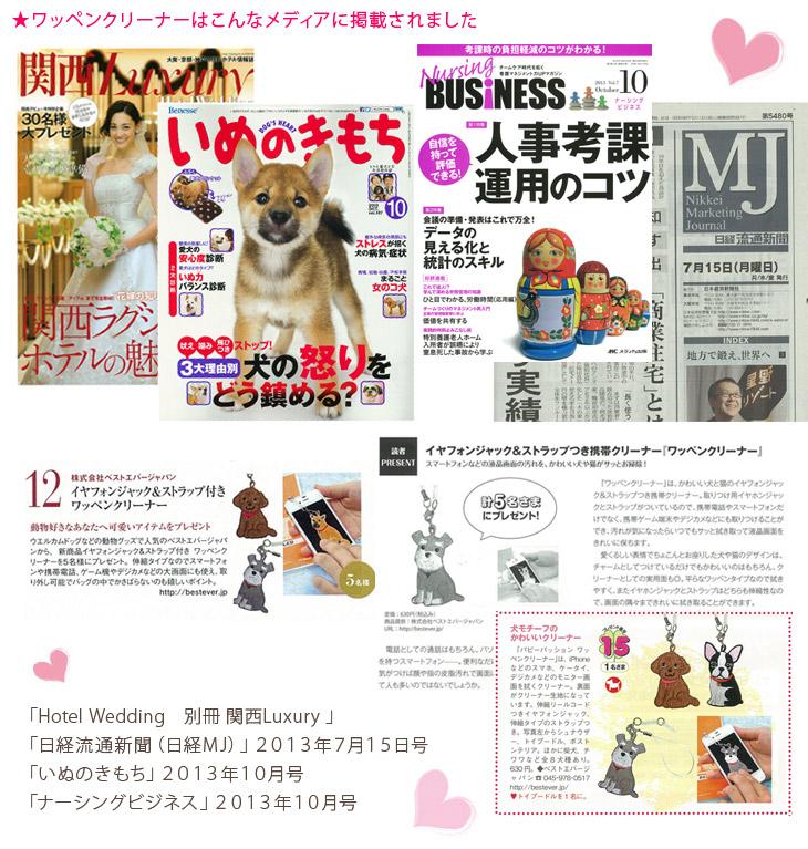 ワッペンクリーナーは「Hotel Wedding 別冊関西Luxury」「日経流通新聞(日経MJ)2013年7月15日号」「いぬのきもち 10月号」に掲載されました。
