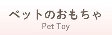 ペットのおもちゃ・用品