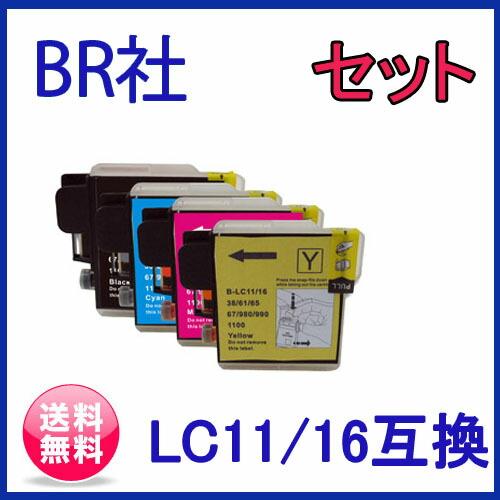 LC11 4色セット