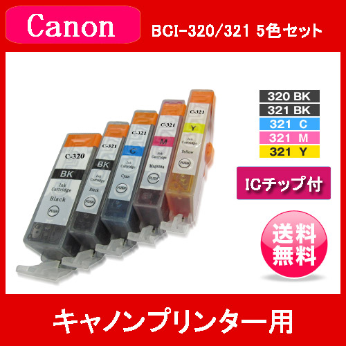 BCI-320/321