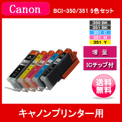 BCI-350/351