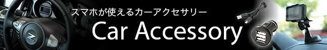iphone スマートフォン 車載用品 アクセサリー