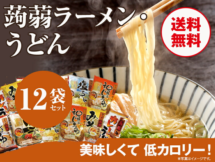 こんにゃく麺12袋