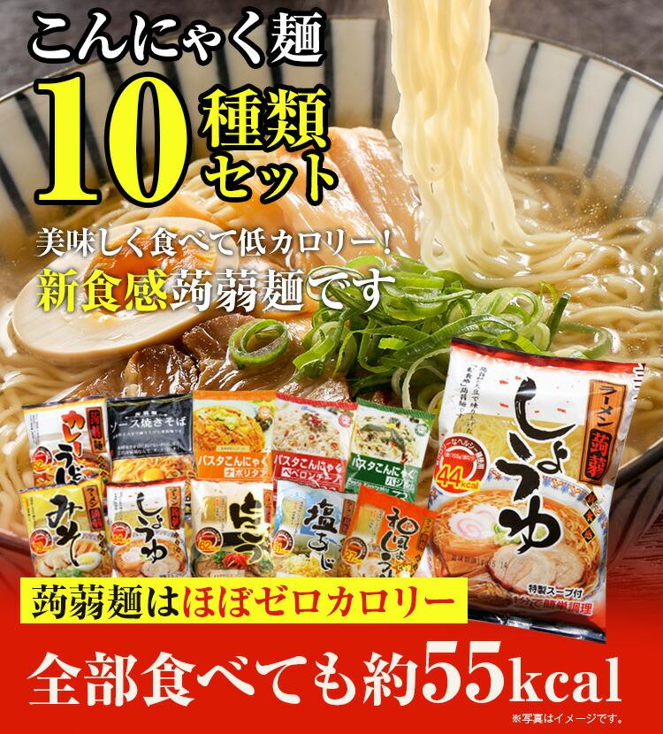 こんにゃく麺10種お試しセット