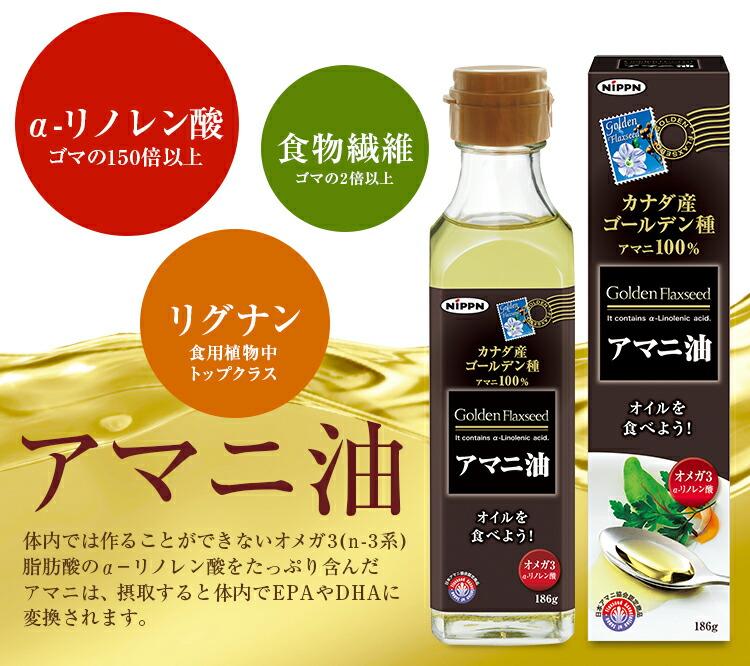 ニップンアマニ油