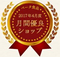 """""""2017年4月度月間優良ショップ"""""""