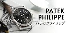 パテック フィリップ