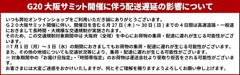 G20大阪サミット配送遅延