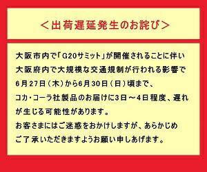 G20大阪サミット配送遅延コカ・コーラ