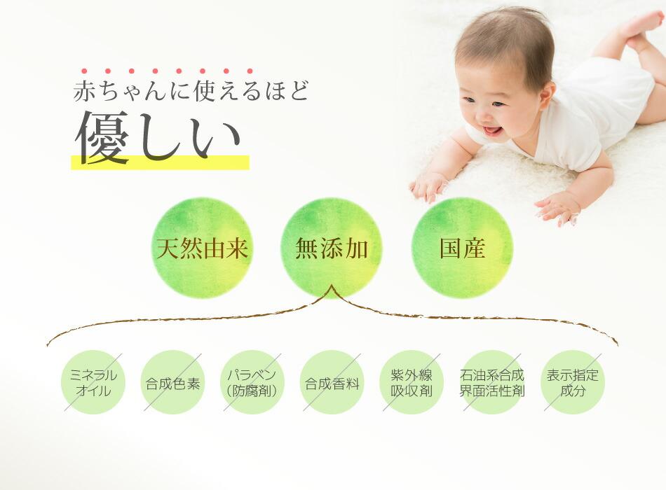 赤ちゃんも使えるほど優しい