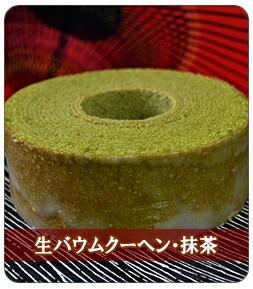 生バウムクーヘン・抹茶味