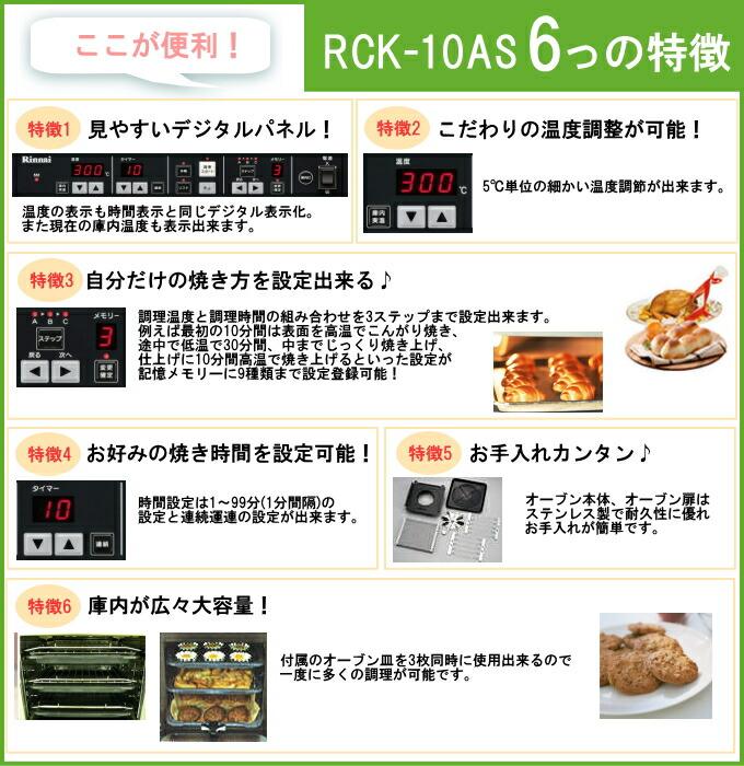 rck-10as_new_setu_2.jpg