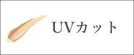 UVカット化粧下地