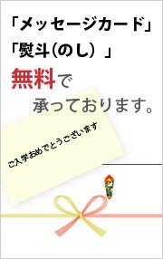 メッセージカード熨斗無料
