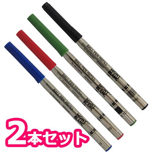 ボールペン 替芯 【2本セット】選べる4カラー