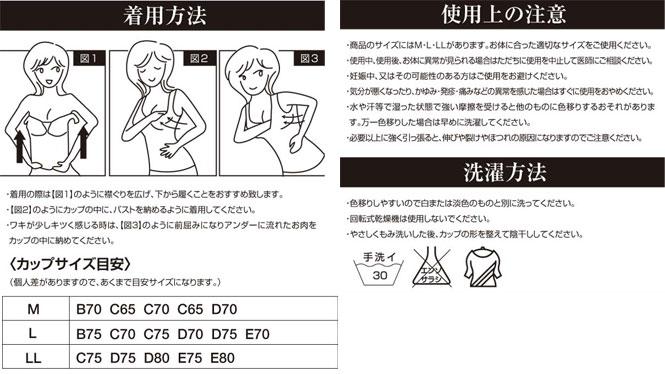 土井さんのボディサポート ブラキャミ  着用方法