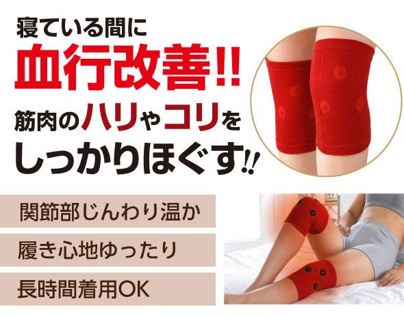 メディカルマグネッカーDX〜ひざ用〜