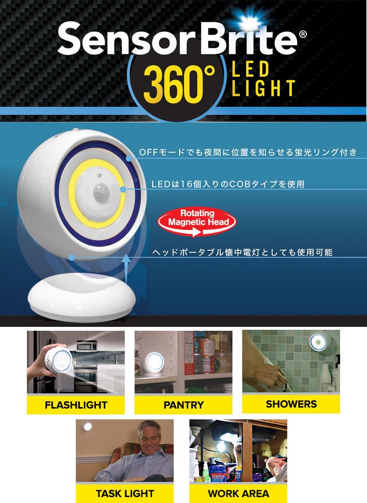 センサーブライト360 モーションブライト 電池式センサーライト 人感センサーライト