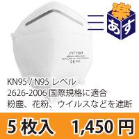 がっちり守るKN95マスク