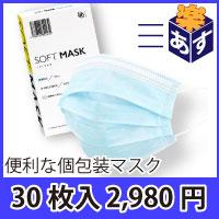 個包装のソフトマスク