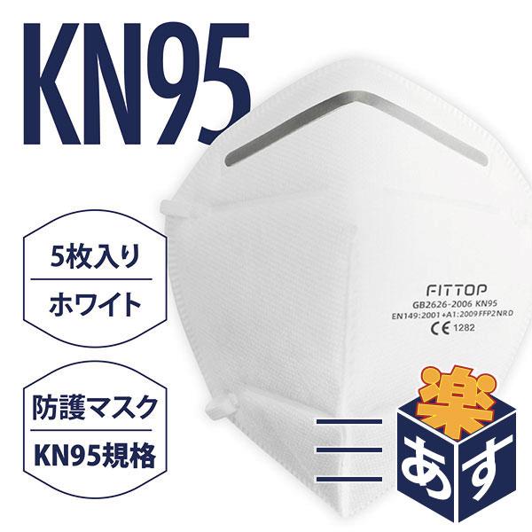 KN95規格 高品質防塵マスク