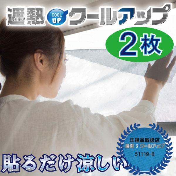 【2枚セット】窓に貼るだけ遮熱シート 遮熱クールアップ