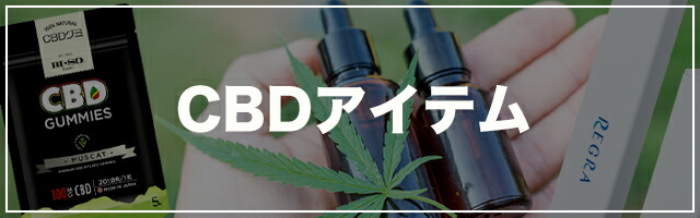 CBDアイテム
