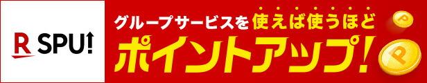 スーパーポイントアッププログラム ■常時開催