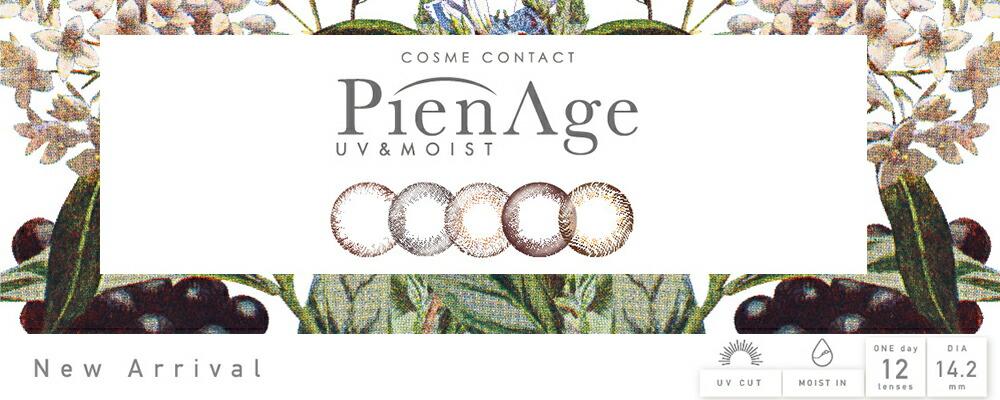 ピエナージュ高含水55% ワンデー 12枚 UVモイスト