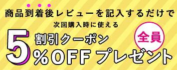 只今レビューを書くだけで111円クーポンがGETできます! ReviewCampaign 111円OFF click→