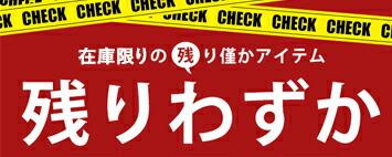 OUTLET SALE なくなり次第終了 在庫限り早いもの勝ち!!390円