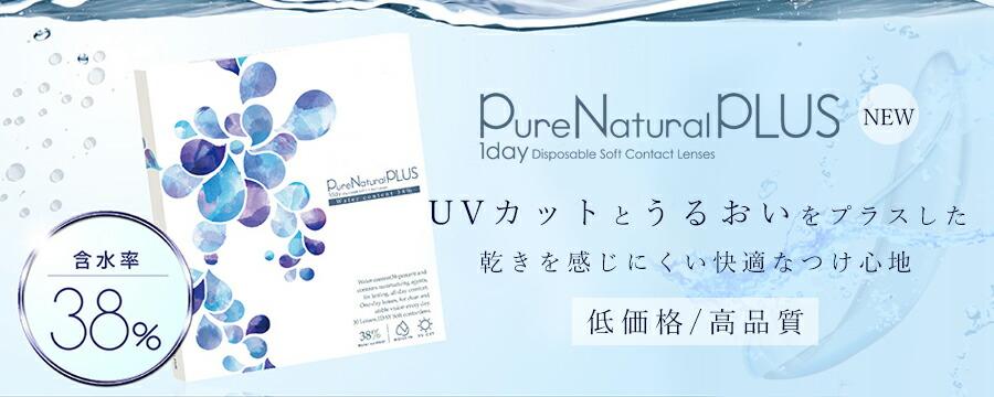 ピュアナチュラルワンデープラス UVモイスト 低含水38%