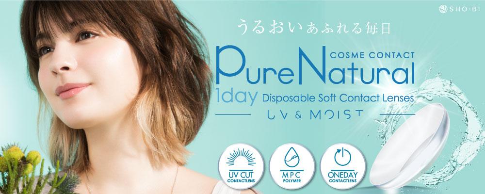 高品質低価格のピュアナチュラルワンデー 高含水UV&モイスト