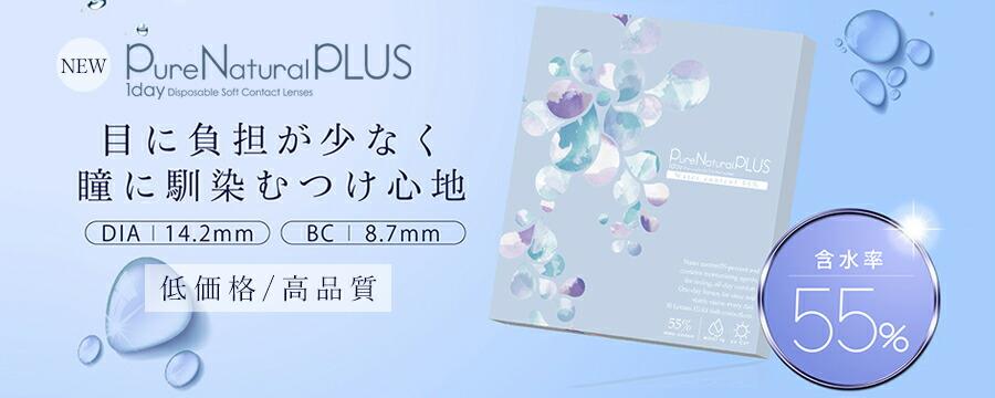 ピュアナチュラルワンデープラス UVモイスト 高含水55%