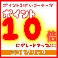 pointx10