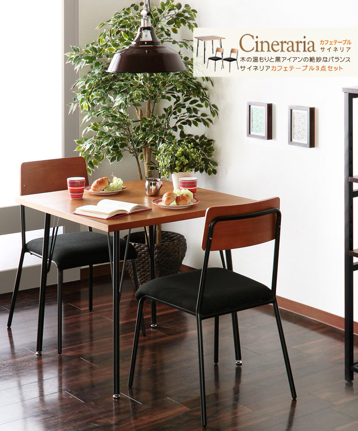 カフェテーブル木のぬくもり