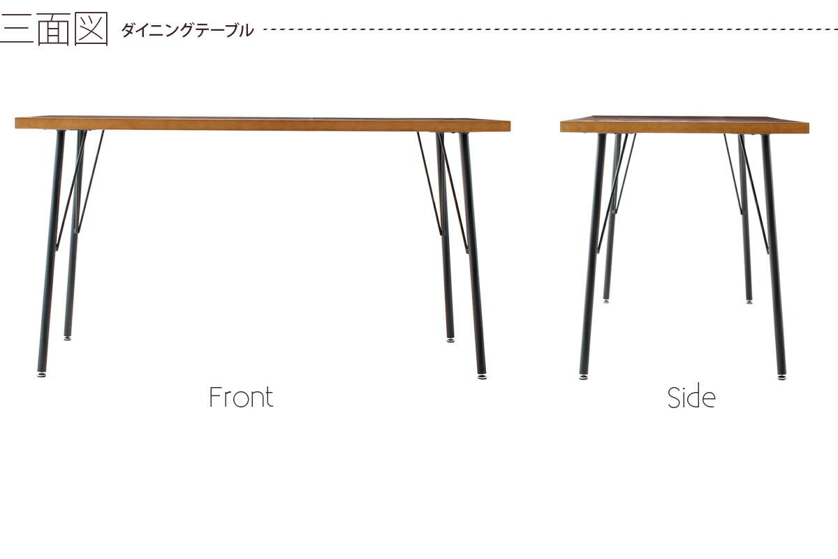 テーブルの三面図